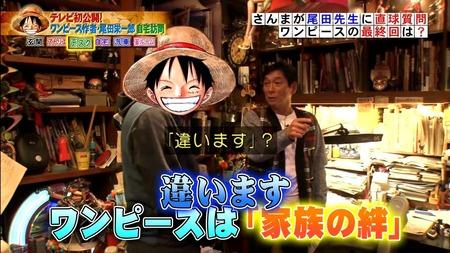 c7def9e7 s - 【画像】尾田栄一郎先生、ワンピースの最終回を語る「今までの冒険が絆とかいうオチは絶対にない」