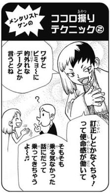 c7e93057 - 【Dr.STONE】相手を話に乗せるテクニック