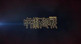 c8b5c577 s - 【呪術廻戦】虎杖・野薔薇・伏黒の声どうだった?