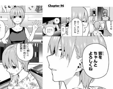 cea3e1d8 s - 【五等分の花嫁】96話 感想…四葉かわいい 三玖パンケーキ