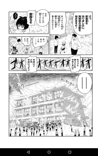 cf77bf50 - 尾田栄一郎公認のギャグマンガ「恋するワンピース」「コビー似の小日山」感想