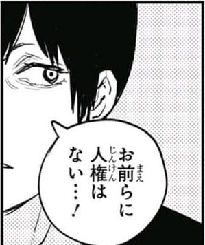 【チェンソーマン】アキ先輩どうしてそんな酷いこと言うんだよ!