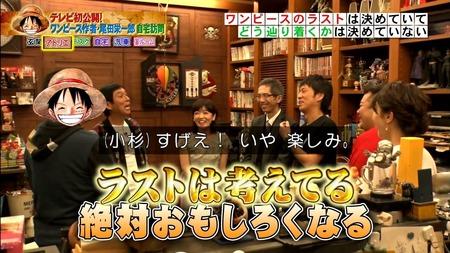 d0cf2bf6 s - 【画像】尾田栄一郎先生、ワンピースの最終回を語る「今までの冒険が絆とかいうオチは絶対にない」