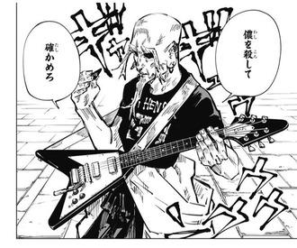 da004575 s - 【呪術廻戦】ギターでも黒閃できるの?