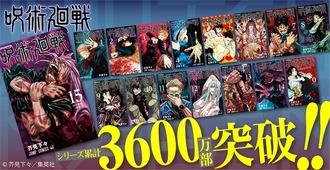 e1709a2d s - 【呪術廻戦】初版150万部、累計3600万部突破 そして社会現象へ …