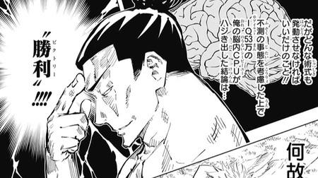 e51d7c0f s - 【呪術廻戦】みんなギャグに気を取られてるけどこのシーンかなり泣ける