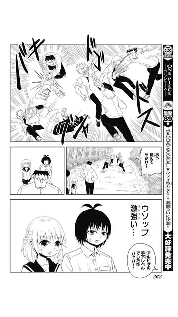 e807a186 - 尾田栄一郎公認のギャグマンガ「恋するワンピース」「コビー似の小日山」感想