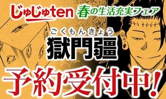 e82e054d s - 【呪術廻戦】4月1日よりじゅじゅten通販にて春の生活充実フェアがスタート!