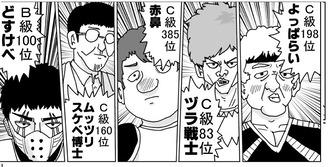 e87346b6 s - 【ワンパンマン】ヒーロー協会、ヒーローネーム適当につけすぎ(画像)