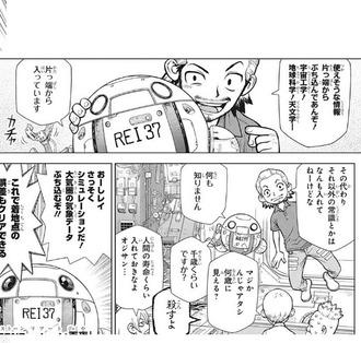 e8ae6998 s - 【Dr.STONE】レイとかいうオリジン世界の住人