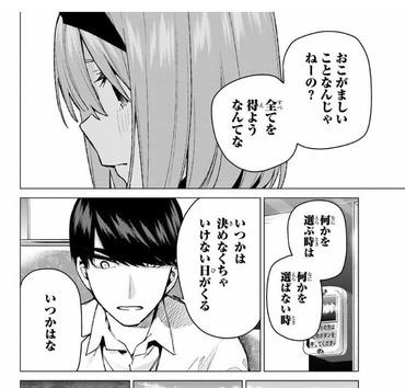 e9f1a328 s - 【五等分の花嫁】風太郎誰か選ぶよね?