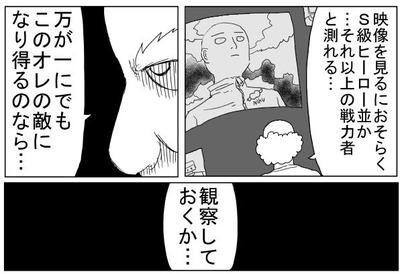 ed6988e3 s - 【最新】ワンパンマンのサイタマの強さ認識