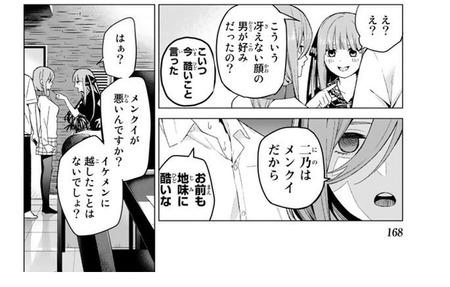 f3d5abdd s - 【五等分の花嫁】三玖って初期から重い台詞多いな【雑談】