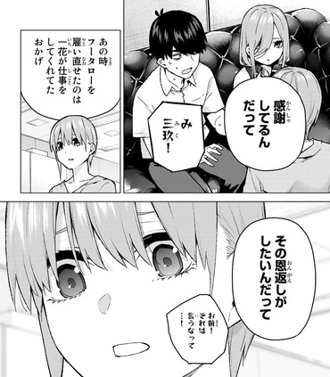 f48ce399 s - 【五等分の花嫁】忘れられない夏まだ?