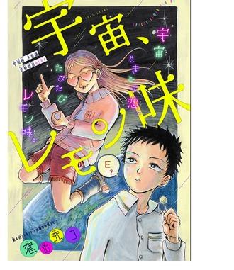 【感想】ジャンプ+読切『宇宙、レモン味』、扉絵がLOVE