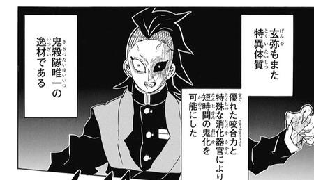 f8278e00 s - 【鬼滅の刃】124話 感想...恋柱の痣カッコイイ