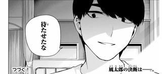 【五等分の花嫁】風太郎スマホがある待つか