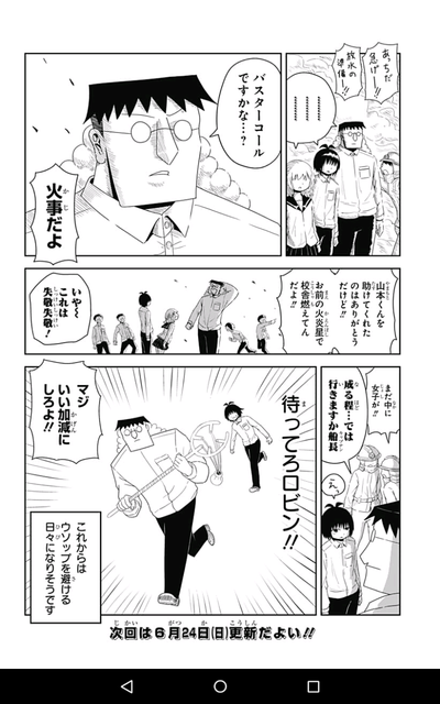 fb41d0e0 - 尾田栄一郎公認のギャグマンガ「恋するワンピース」「コビー似の小日山」感想