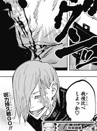 fba7de9e s - ジャンプの『呪術廻戦』って漫画www
