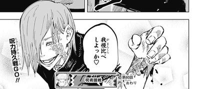 fd827444 s - 【呪術廻戦】60話 感想...イケメン野薔薇