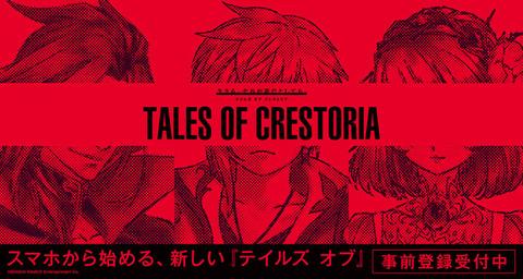 20180912-crestoriatales_full
