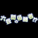 Rokujouma no Shinryakusha