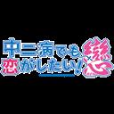 Chuunibyou demo Koi ga Shitai! Ren