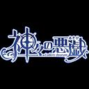 Kamigami no Asobi ~Ludere deorum~