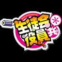 Seitokai Yakuindomo*_psvita