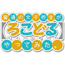 Futsuu no Joshikousei ga [Locodol] Yatte Mita
