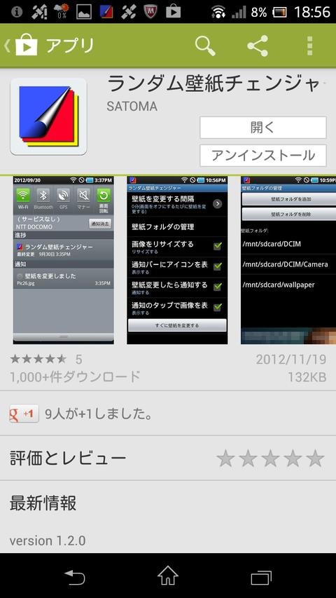 Screenshot_2013-10-31-18-56-19