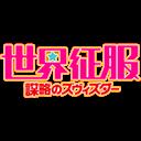Sekai Seifuku - Bouryaku no Zvezda_psvita