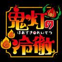 Hoozuki no Reitetsu_psvita