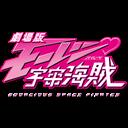 Mouretsu Space Pirates - The Movie_psvita