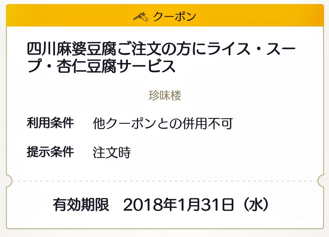 Screenshot_20180129-121544