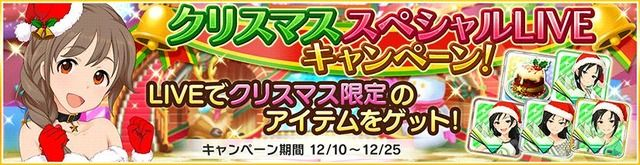 【デレステ】「クリスマススペシャルLIVEキャンペーン!」開催中のお知らせ。クリスマス限定サンタコストレーナー一家がもらえるチャンス