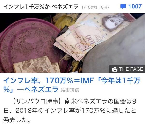【悲報】 ベネズエラさん、数字が完全にバグりインフレ率1千万%になりそう