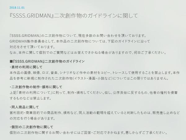 グリッドマンの二次創作ガイドラインが発表されアウトかセーフかの基準が明確になる