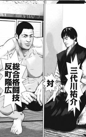 【喧嘩稼業】 三代川祐介VS反町隆弘の試合に期待している読者っているの?