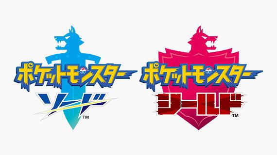 『ポケットモンスター ソード・シールド』と「Nintendo Switch Lite ザシアン・ザマゼンタ」 が本日より予約開始!