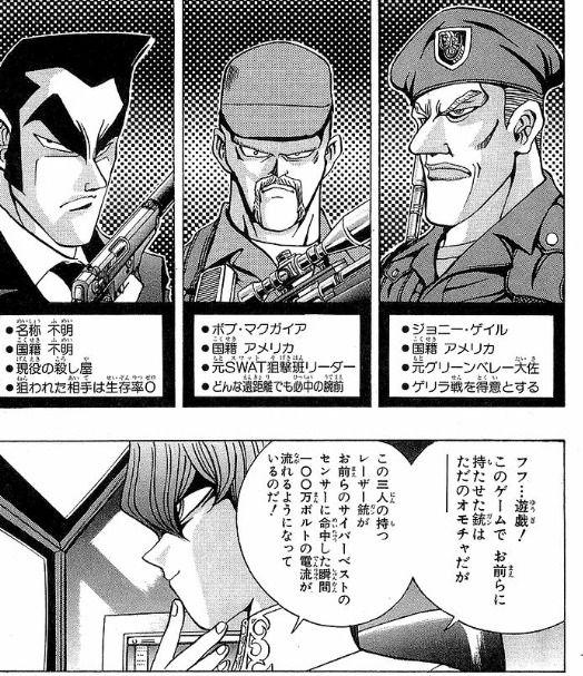 海馬さん、殺し屋を雇って遊戯たちを襲うゲームを開催