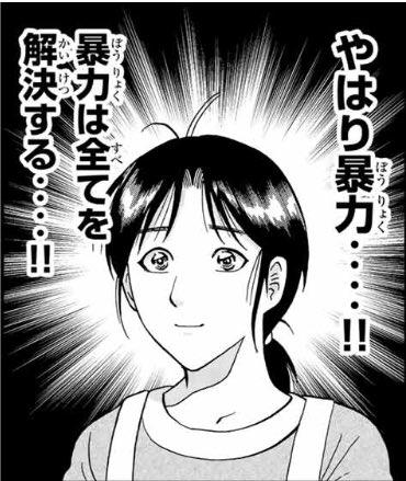 金田一少年の事件簿の犯人さん「やはり暴力…!! 暴力はすべてを解決する…!!」←正論だよな?