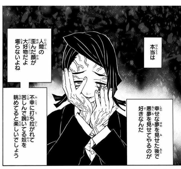 【朗報】鬼滅の刃の下弦の壱・魘夢さん、ゆらぎ荘のおかげで再評価される