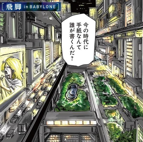 【感想】 読み切り漫画『飛脚』1月1日にふさわしい気持ちの良い終わり方