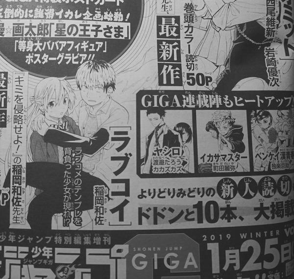 打ち切りになった「キミを侵略せよ!」の作者がGIGAで漫画『ラブコイ』の連載決定