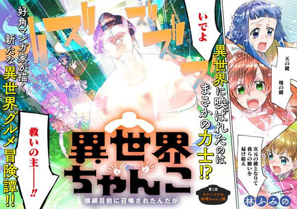 【悲報】横綱昇進間際のお相撲さん、裸一貫で異世界に飛ばされてしまう