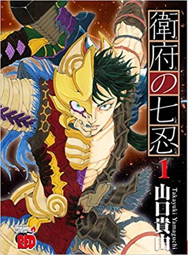 【ネタバレ】 衛府の七忍最新話に忍者ハットリくんとイカ娘が登場するww