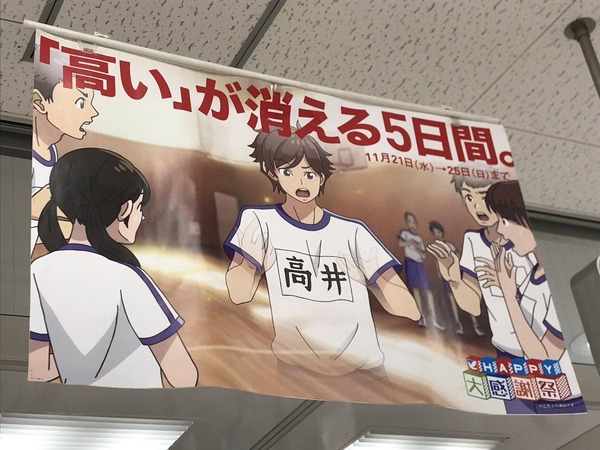 【動画】イトーヨーカドーさん斬新なアニメCMを公開「高いが消える5日間。」