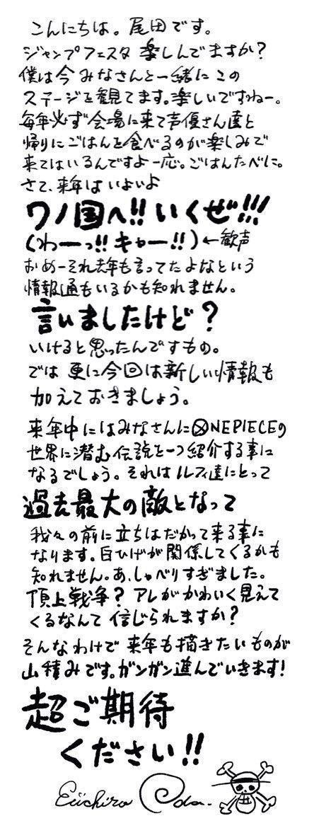 【ワンピース】尾田栄一郎「ワノ国編は頂上決戦が可愛く見えてくるぐらい過去最大の敵が立ち塞がる」←ガチだった…