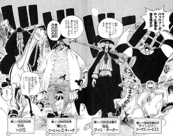 【悲報】黒ひげ海賊団の初期メンバー、くそ弱そうwww